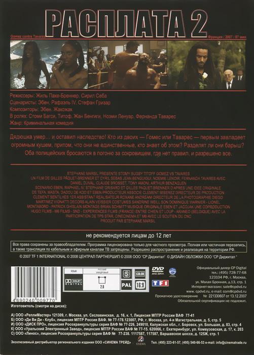 Расплата 2 Hugo Films