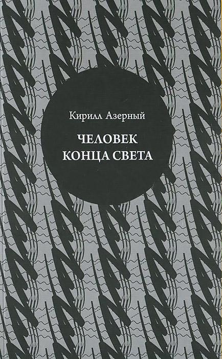 Кирилл Азерный Человек конца света программа кирилл и мефодий