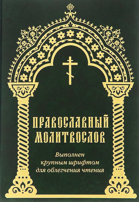 Православный молитвослов молотников м ред сост православный молитвослов крупным шрифтом isbn 9785933131731
