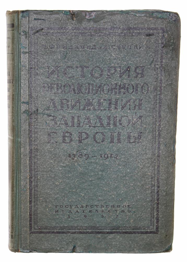 История революционного движения Западной Европы 1789-1914. Хрестоматия. Часть 1