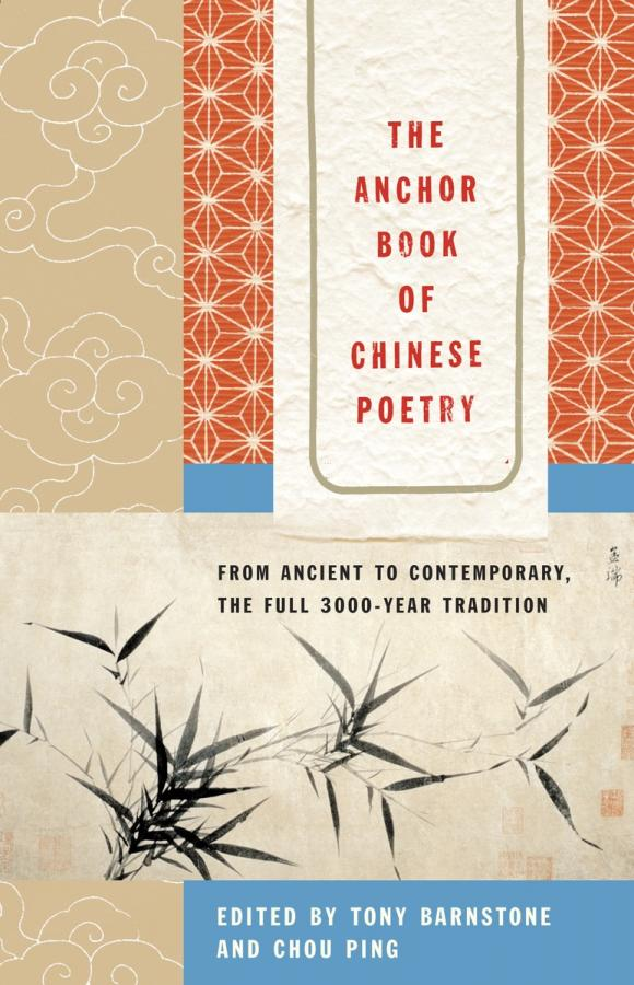The Anchor Book of Chinese Poetry chandler r the penguin book of russian poetry