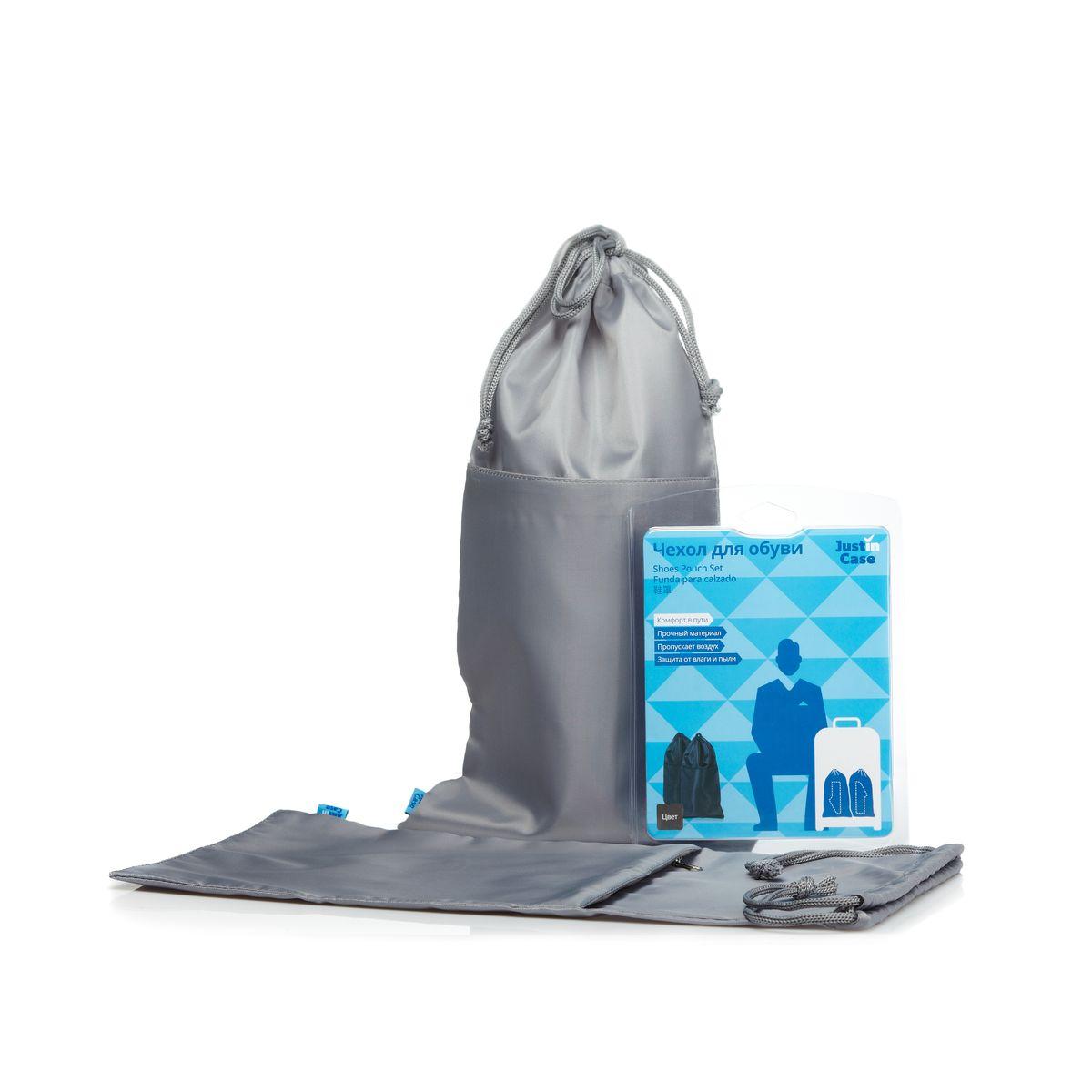 Чехол для обуви JustinCase, цвет: серый, 20 см х 40 см, 2 шт
