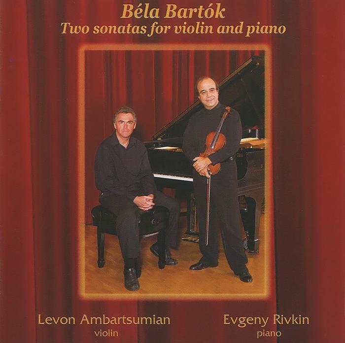 Левон Амбарцумян,Евгений Рывкин Levon Ambartsumian, Evgeny Rivkin. Bela Bartok. Two Sonatas For Violin And Piano art creativity and art education