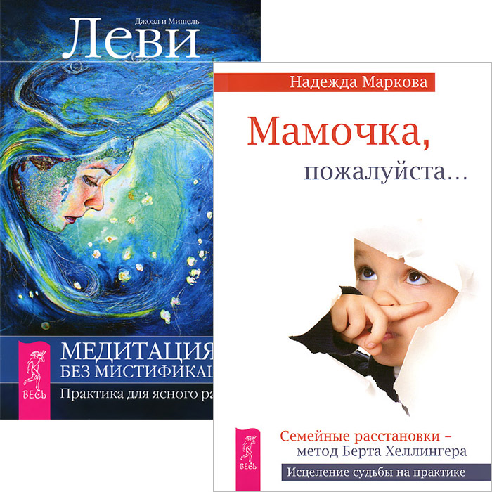 Джоэл и Мишель Леви, Надежда Маркова Мамочка, пожалуйста... Медитация - без мистификаций (комплект из 2 книг)