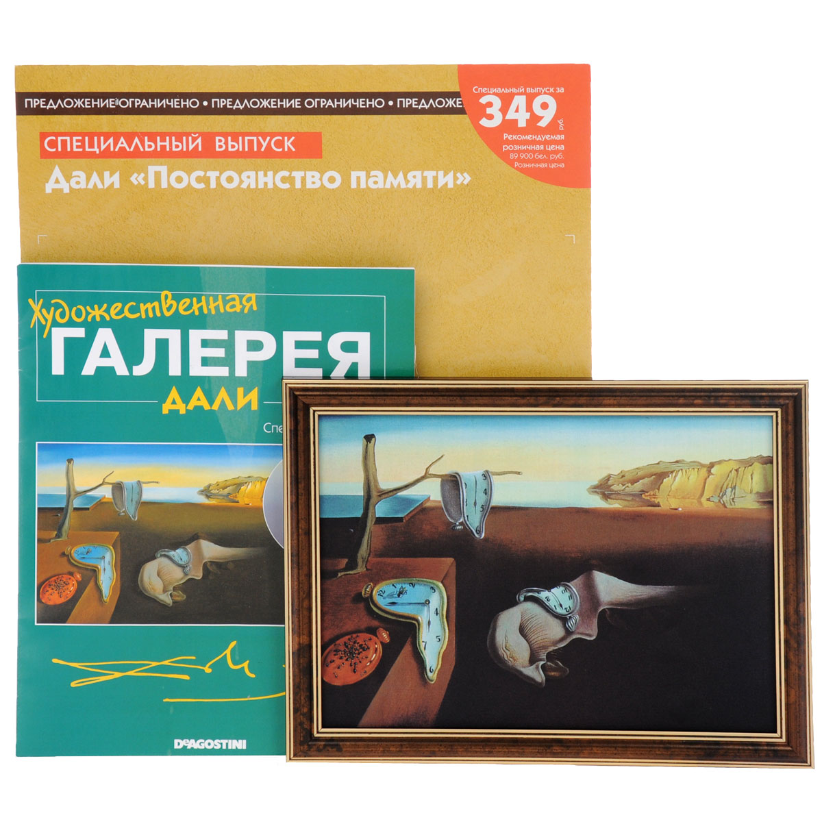 Журнал Художественная галерея. Специальный выпуск №3 антиварикозн е колготки купить тц галерея в днепропетровске