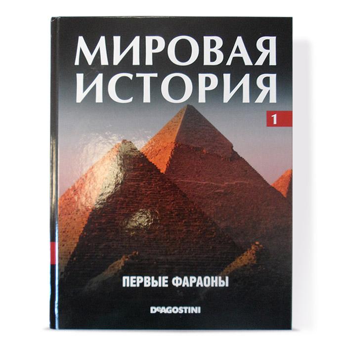"""Журнал """"Мировая история """"Первые фараоны"""""""
