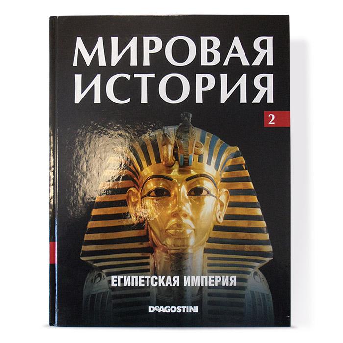 Журнал Мировая история Египетская империя селиверстова д пер египетская мумия