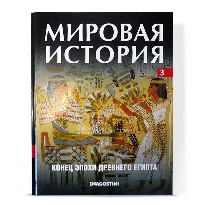 Журнал Мировая история Конец эпохи древнего Египта проклятие фараонов тайны древнего египта