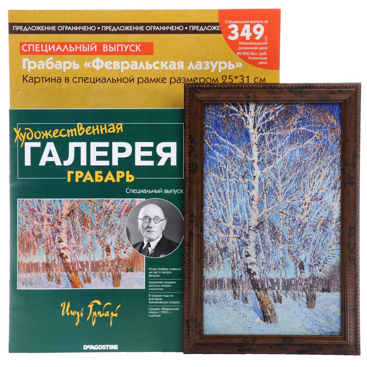 Журнал Художественная галерея. Специальный выпуск №5 билет в третьяковскую галерею