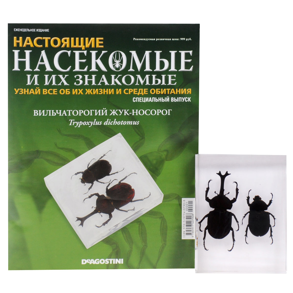 Журнал Насекомые и их знакомые. Специальный выпуск №1 журнал насекомые и их знакомые 57