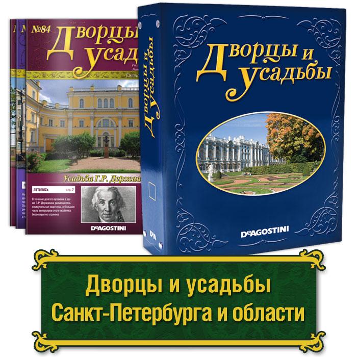 Сборник Дворцы и усадьбы Санкт-Петербурга и его окрестностей