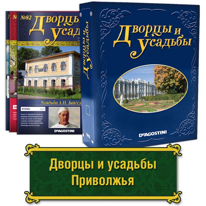 Сборник Дворцы и усадьбы Приволжья животные леса деагостини