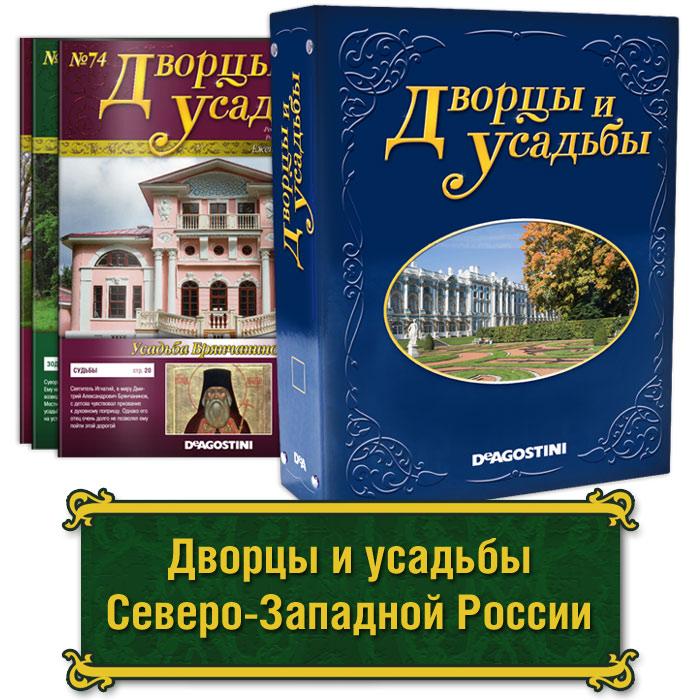 Сборник Дворцы и усадьбы Северо-Западной части России дом для жильяв россии недорого