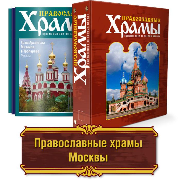 Сборник Православные храмы Москвы михаил мягков вермахт у ворот москвы