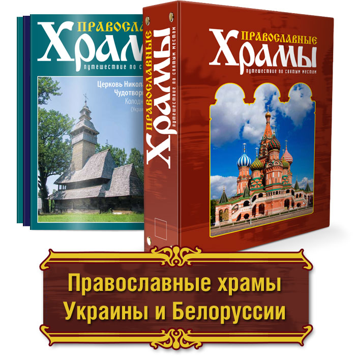 Сборник Православные храмы Украины и Белоруссии книги православные заказать