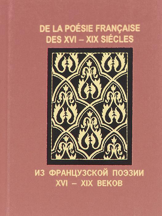 De la poesie francaise des XVI-XIX siecles / Из французской поэзии XVI-XIX веков путешествия русских послов xvi xvii веков