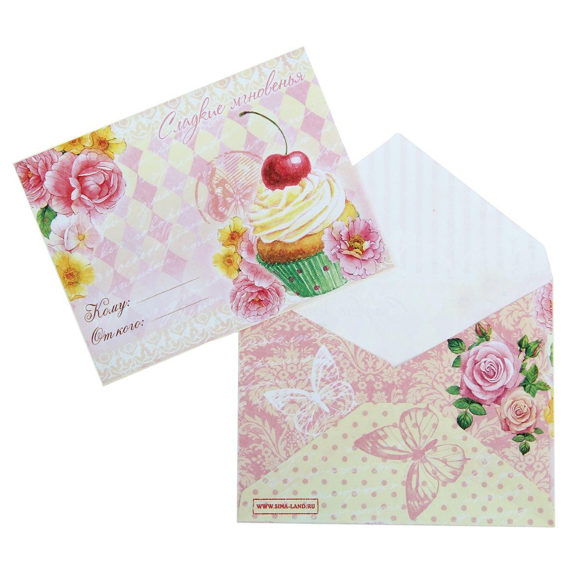Конверт подарочный Сладкий, 7,5 х 9,8 см конверт подарочный следуй за мечтой