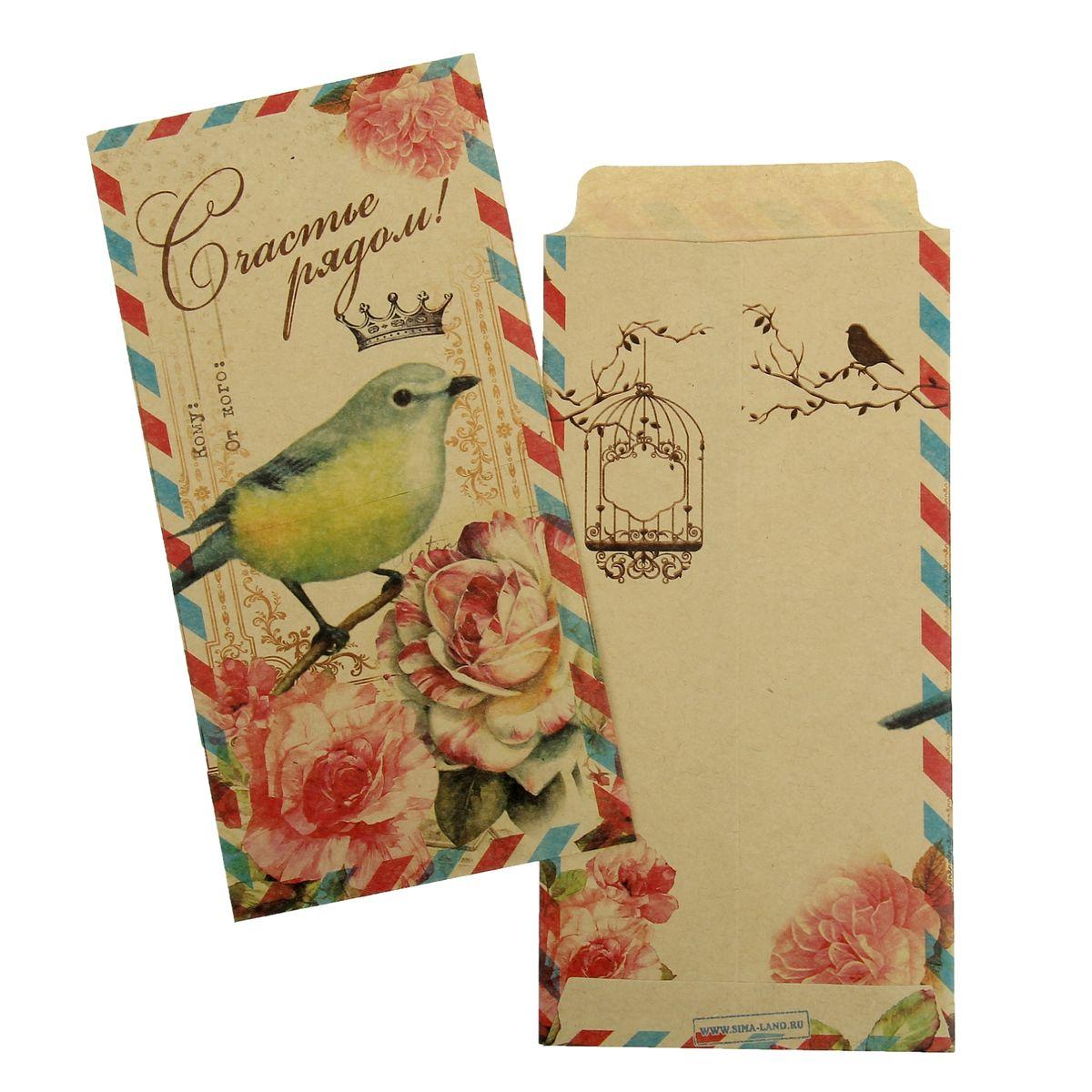 Конверт подарочный Счастье рядом конверт подарочный следуй за мечтой