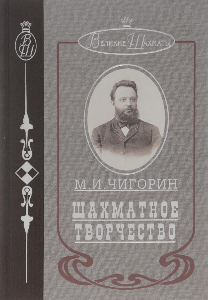 Шахматное творчество. М. И. Чигорин