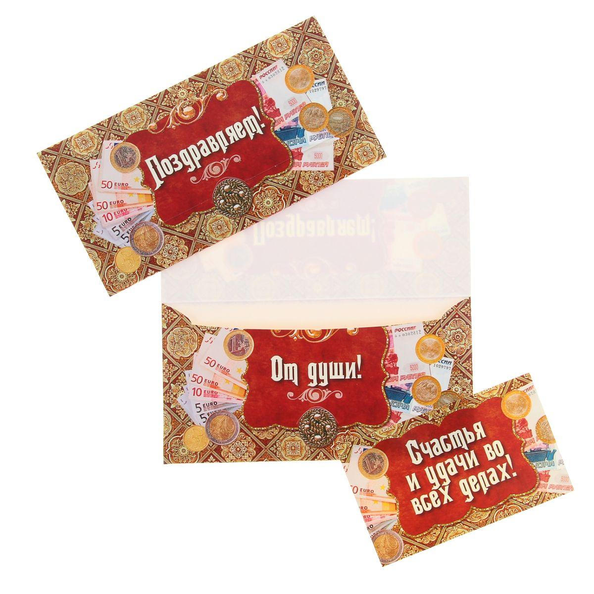 Конверт для денег Поздравляем!. 11180551118055Конверт для денег Поздравляем! выполнен из плотной бумаги и украшен яркой картинкой, с изображением денег. Это необычная красивая одежка для денежного подарка, а так же отличная возможность сделать его более праздничным и создать прекрасное настроение!