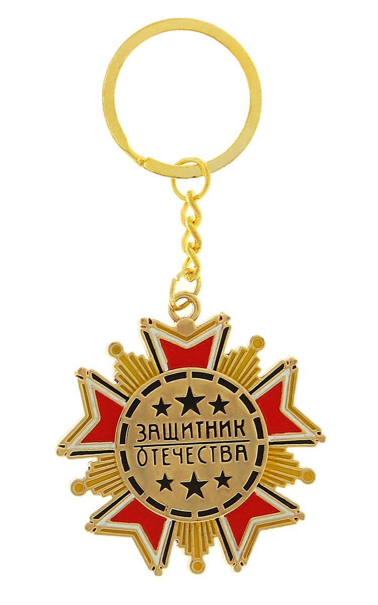 Брелок-орден Sima-land Защитник Отечества корзинка для мелочей sima land цвет оранжевый диаметр 15 см