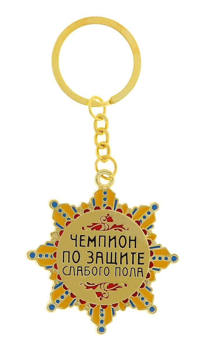 Zakazat.ru: Брелок-орден Sima-land Чемпион по защите слабого пола