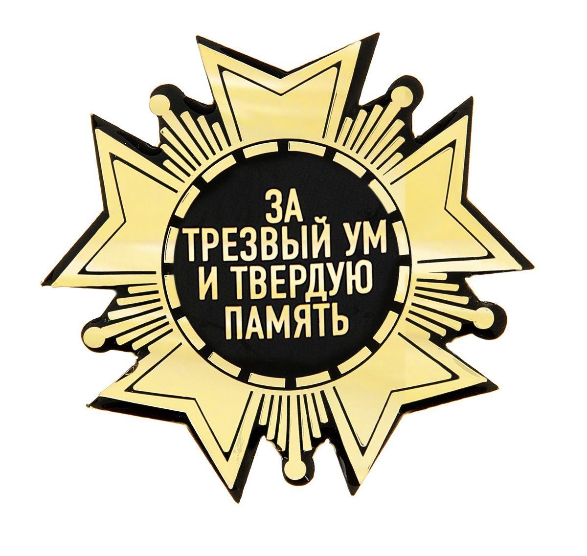 Декоративный магнит Sima-land За трезвый ум и твердую память, 6 см х 6 см свеча ароматизированная sima land лимон на подставке высота 6 см