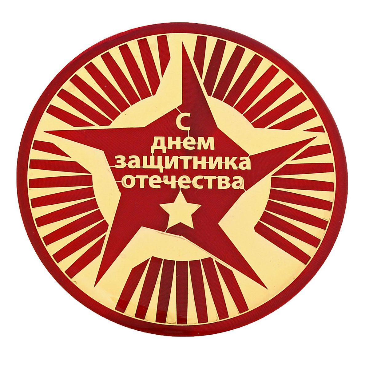 Декоративный магнит Sima-land С Днем защитника Отечества, диаметр 5 см брелок орден sima land защитник отечества