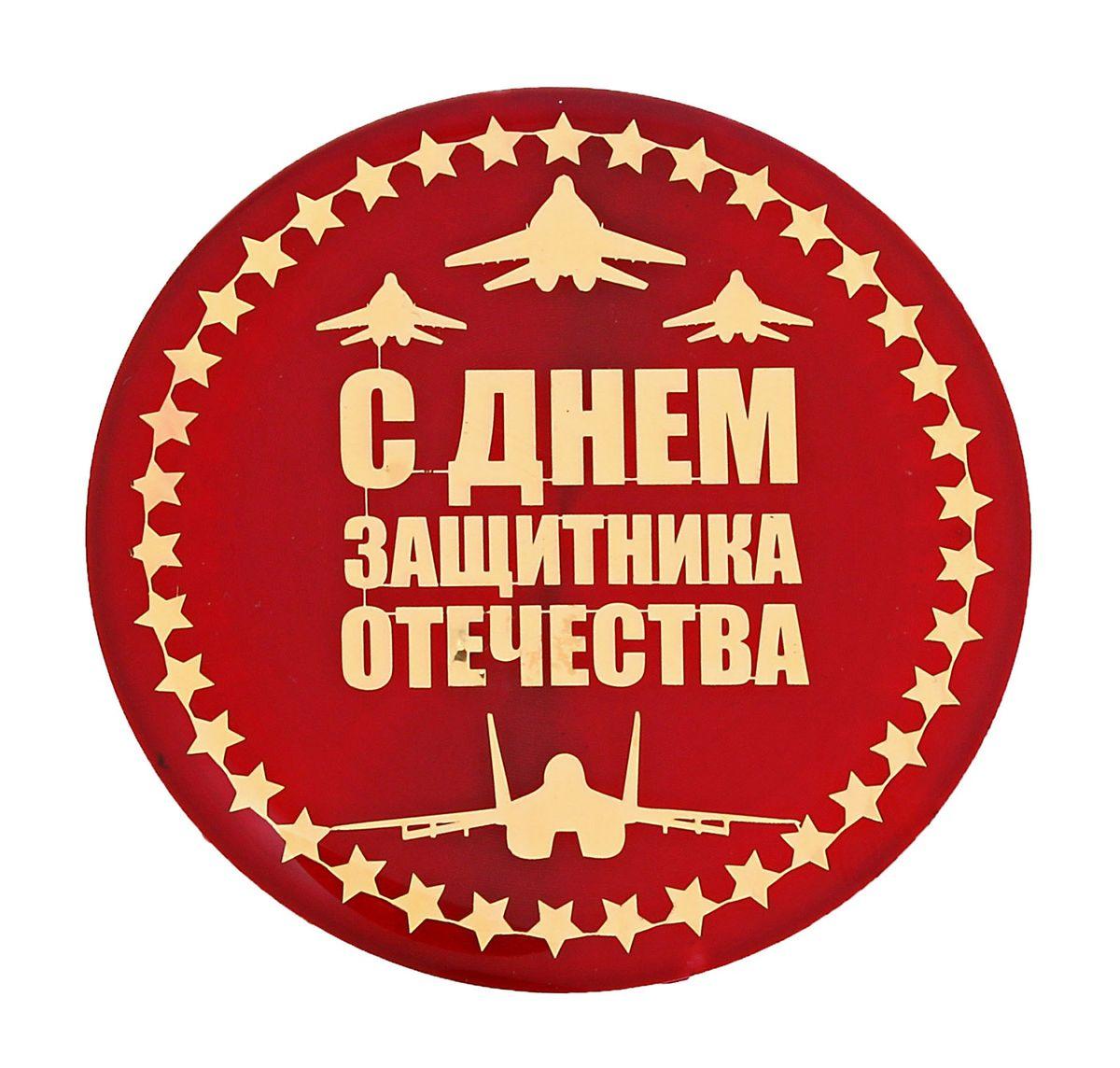 Декоративный магнит Sima-land С Днем защитника Отечества, диаметр 5 см. 592014
