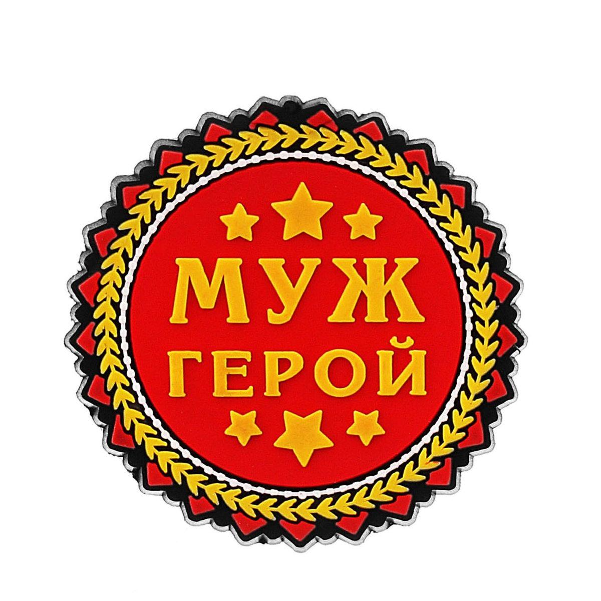 Магнит Sima-land Муж-герой, диаметр 5,5 см
