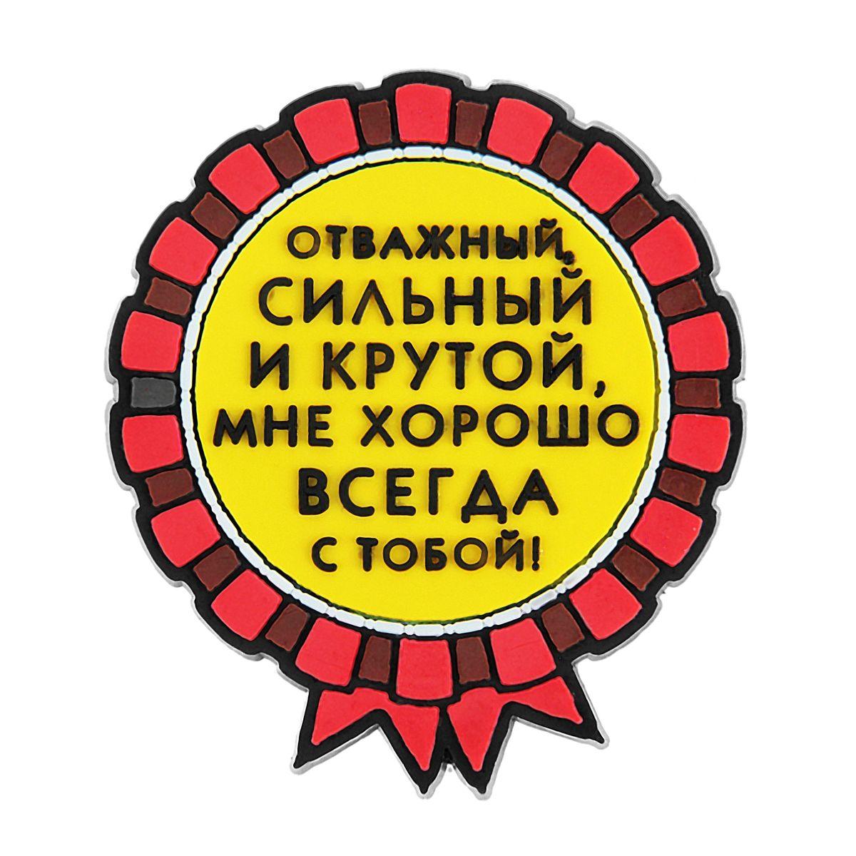 Магнит Sima-land Отважный, сильный и крутой, диаметр 5 см брелок орден sima land защитник отечества
