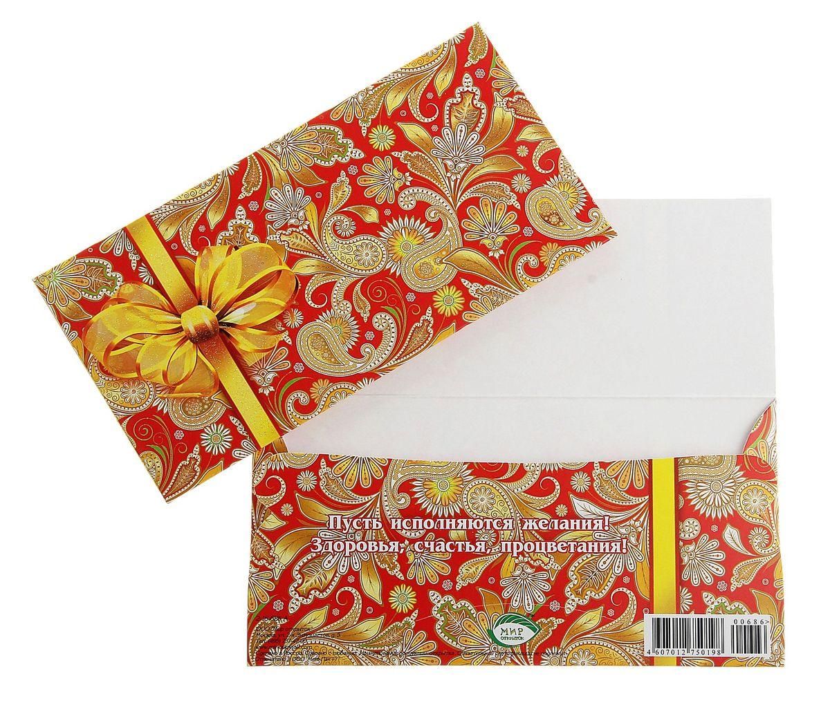Конверт для денег Sima-land. 778397778397Конверт для денег Sima-land выполнен из плотной бумаги и украшен яркой картинкой.Это необычная красивая одежка для денежного подарка, а так же отличная возможность сделать его более праздничным и создать прекрасное настроение! Конверт Sima-land- идеальное решение, если вы хотите подарить деньги. Конверт содержит небольшое поздравительное стихотворение.
