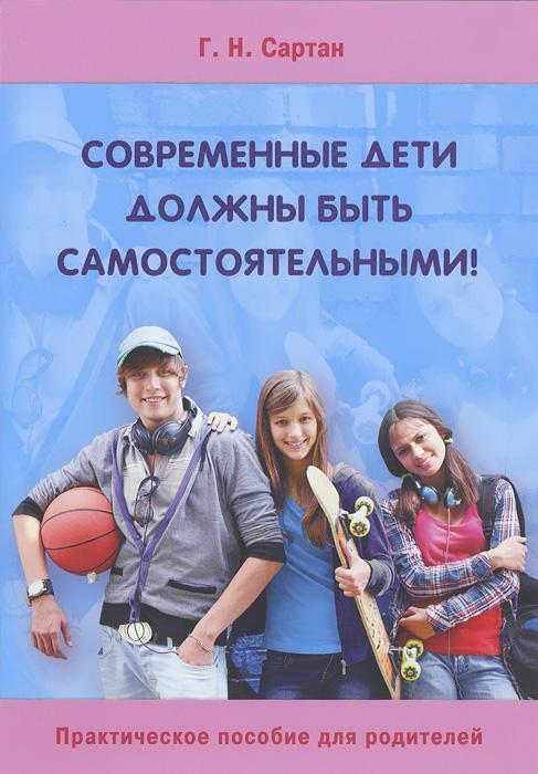 Г. Н. Сартан Современные дети должны быть самостоятельными!