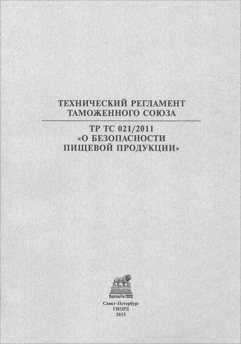 Технический регламент Таможенного союза TP ТС 021/2011
