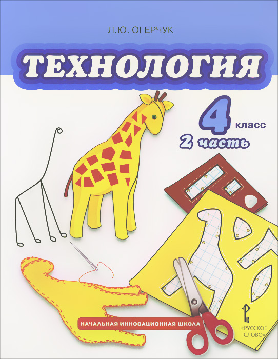 Л. Ю. Огерчук Технология. 4 класс. Учебник. В 2 частях. Часть 2