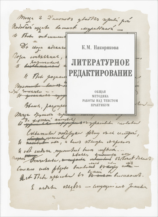 К. М. Накорякова Литературное редактирование