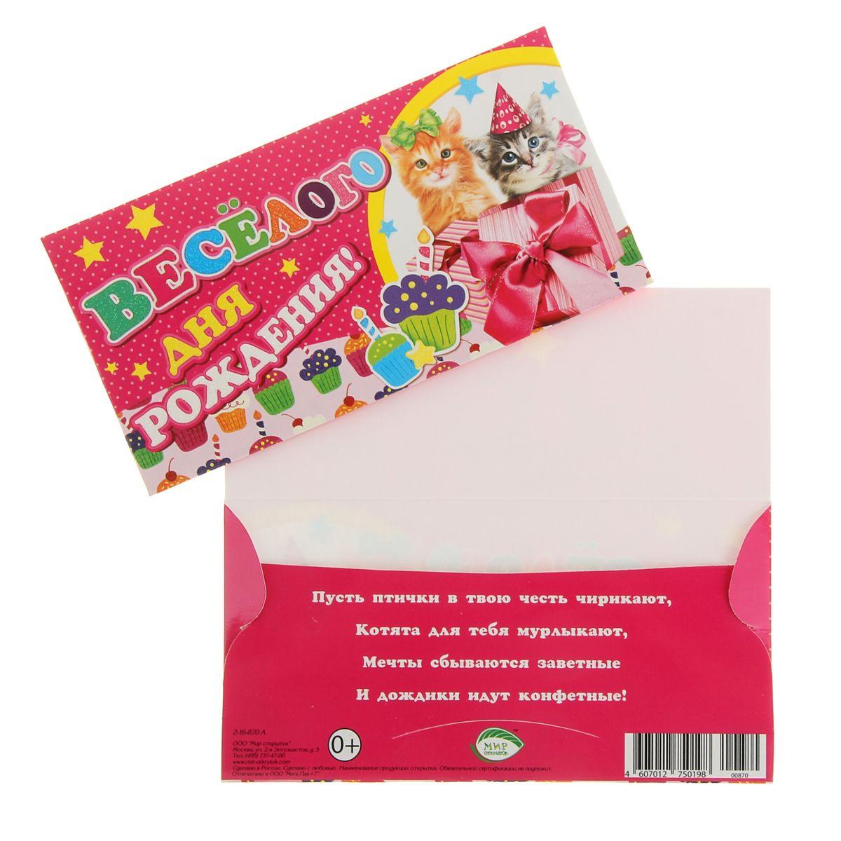 Конверт для денег Мир открыток Веселого Дня Рождения!, 16,5 х 8 см913116Конверт для денег Веселого Дня Рождения! выполнен из плотной бумаги и украшен яркой картинкой, соответствующей событию.Это необычная красивая одежка для денежного подарка, а так же отличная возможность сделать его более праздничным и создать прекрасное настроение!Конверт Веселого Дня Рождения! - идеальное решение, если вы хотите подарить деньги.