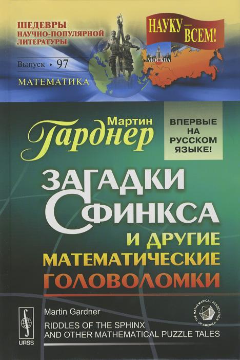 Мартин Гарднер Загадки Сфинкса и другие математические головоломки сергеев и н математика задачи с ответами и решениями
