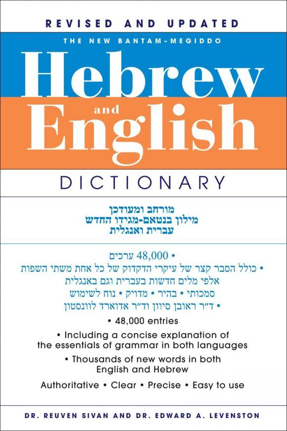 The New Bantam-Megiddo Hebrew & English Dictionary, Revised the bantam new college spanish