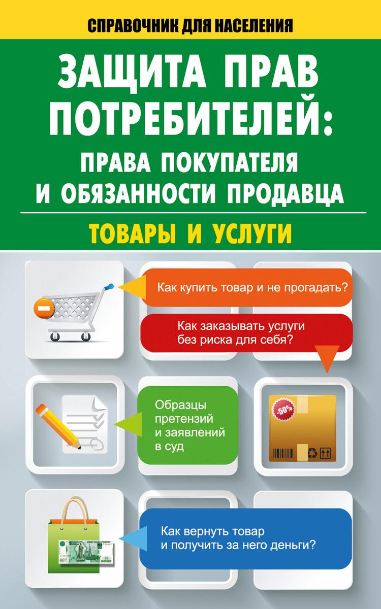 М. В. Кузьмина Защита прав потребителей. Права покупателя и обязанности продавца. Товары и услуги как продавцу убедит покупателя товар