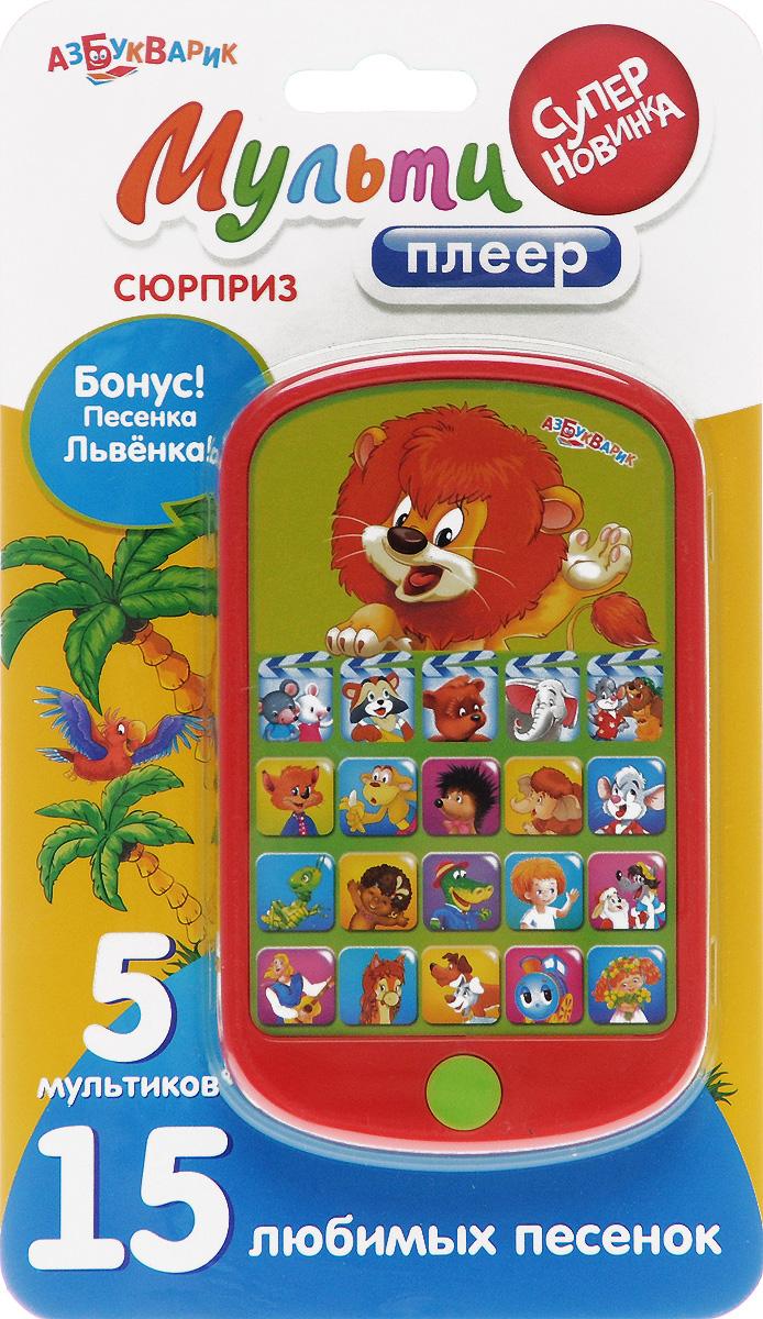 Музыкальная игрушка Азбукварик Мульти плеер Сюрприз, цвет: красный, салатовый азбукварик игрушка пластм мульти плеер веселые мультяшки азбукварик