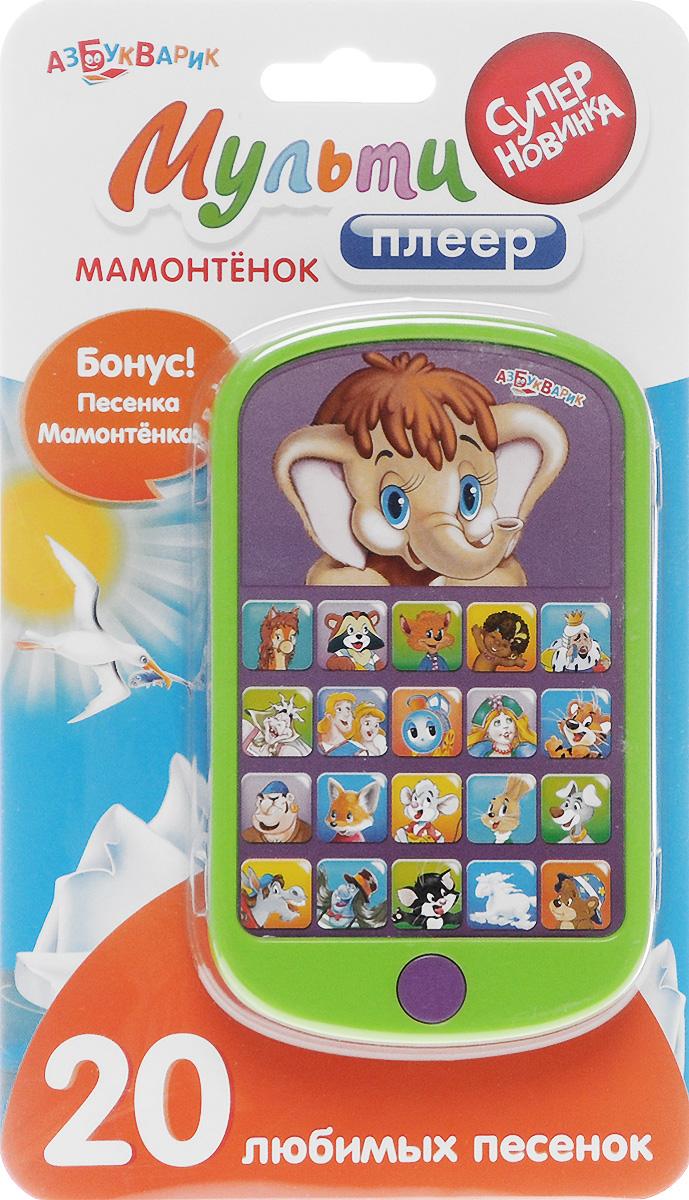 Музыкальная игрушка Азбукварик Мульти плеер Мамонтенок, цвет: салатовый, фиолетовый азбукварик игрушка пластм мульти плеер веселые мультяшки азбукварик