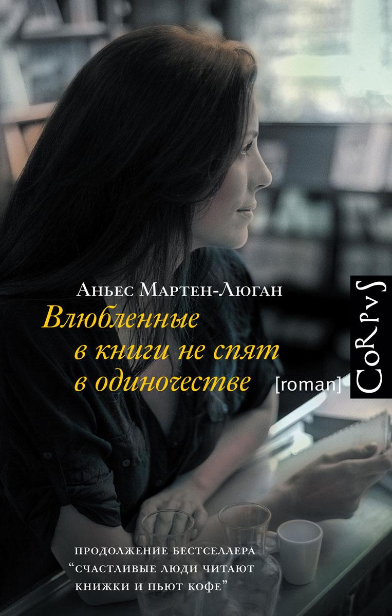 Аньес Мартен-Люган Влюбленные в книги не спят в одиночестве мартен люган