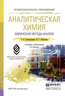 Аналитическая химия. В 2 книгах. Книга 1. Химические методы анализа