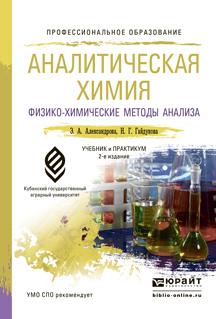 Аналитическая химия. В 2 книгах. Книга 2. Физико-химические методы анализа
