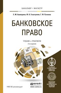 Zakazat.ru: Банковское право. Учебник и практикум. Е. М. Ашмарина, Ф. К. Гизатуллин, Г. Ф. Ручкина