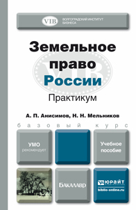 Земельное право России. Практикум. Учебное пособие