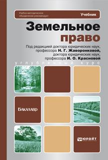 Zakazat.ru: Земельное право. Учебник