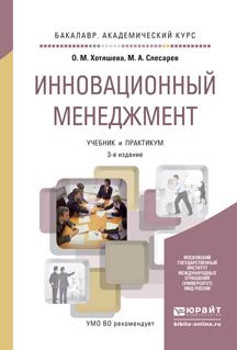 О. М. Хотяшева, М. А. Слесарев Инновационный менеджмент. Учебник и практикум юрайт м