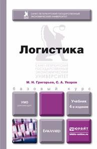 Логистика. Учебник